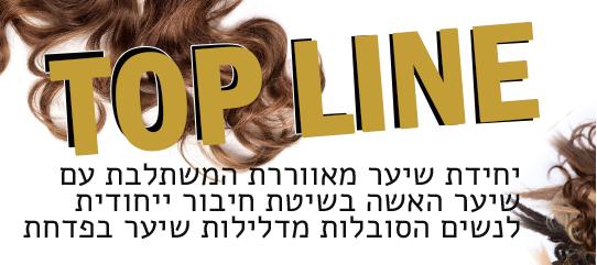 stpremium_hair_hp_left
